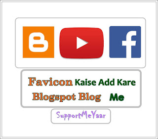 blogger blog me favicon kaise add kare