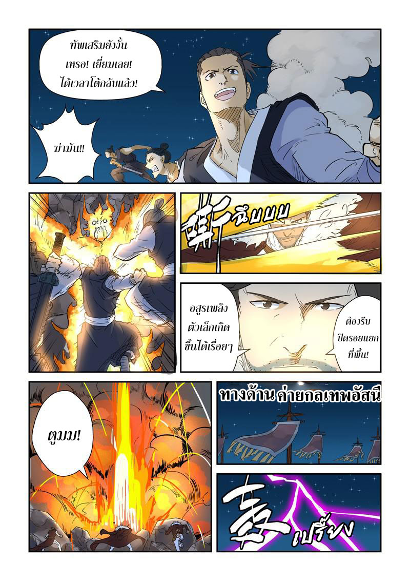 Tales of Demons and Gods ตอนที่ 134 หน้า 9