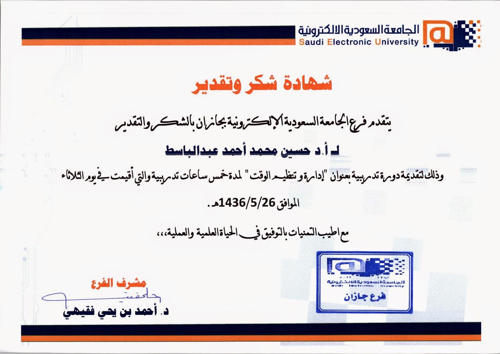 فوج ماعدا هجين الجامعة السعودية الالكترونية تقديم Findlocal Drivewayrepair Com