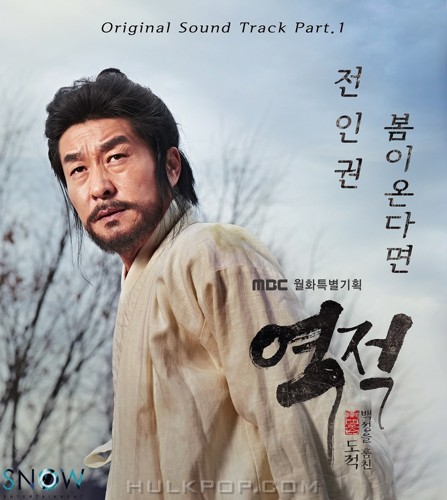 Jeon In Kwon – Rebel: Thief Who Stole the People OST Part.1