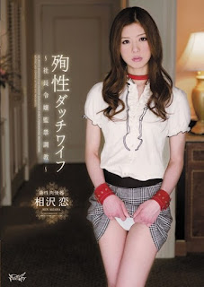 IPTD-968 Ren Aizawa สาวสวยโดนจัดหนัก