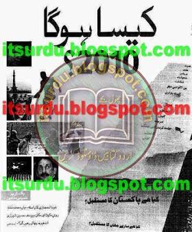 Kaisa Hoga 2010 Urdu Magazine