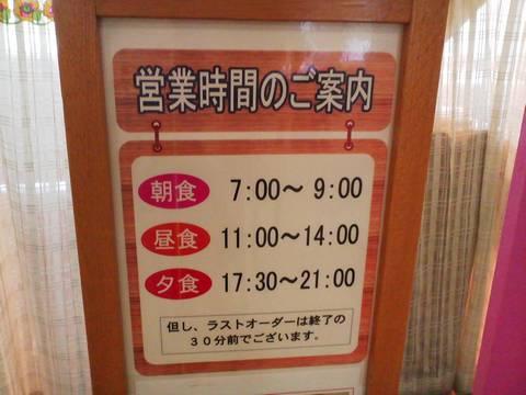 営業時間 かんぽの宿岐阜羽島