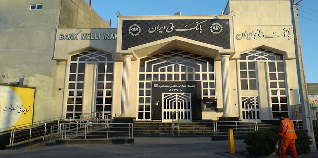 بنوك إيران