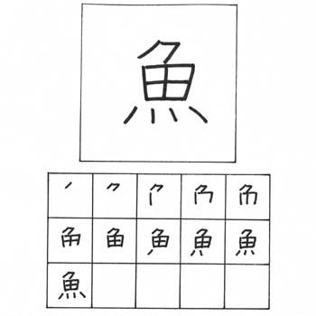 kanji ikan