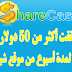 طريقة حصرية لربح المال من موقع رفع الملفات ShareCash