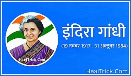 Indira Gandhi Death Anniversary, Punyatithi Date Information In Hindi