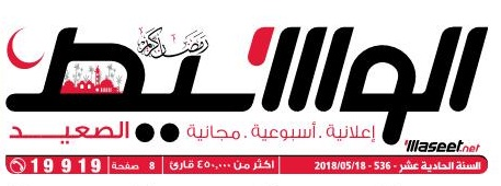 جريدة وسيط الصعيد عدد الجمعة 18 مايو 2018 م