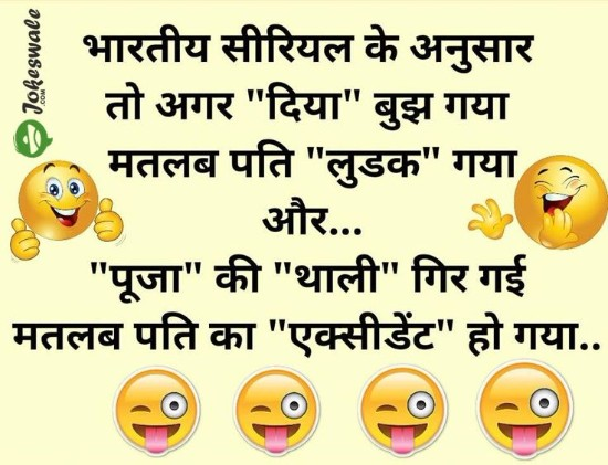 Funny Indian Serials Jokes imajes in Hindi
