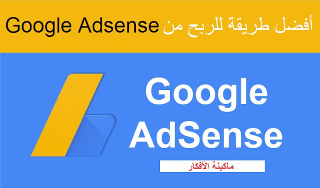 أفضل طريقة للربح من Google Adsens