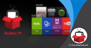 تحميل تطبيق REDBOX TV لمشاهدة القنوات مجانا على اندرويد