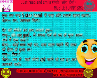 HINDI JOKES, SCHOOL COLLAGE JOKES, WHATSAPP JOKES IN HINDI, ADULT JOKES, FUNNIEST JOKES, FUNNY JOKE, CHUTKULE HINDI