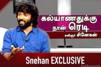 Kalyanathukku Naan Ready | Lyricist Snehan | Puthuyugam Tv