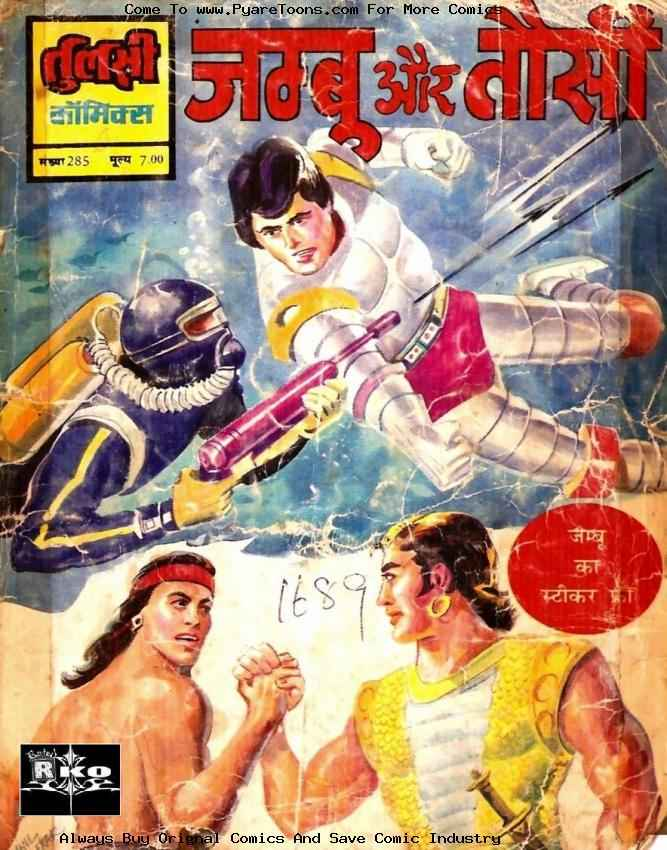 Manoj Comics Hawaldar Bahadur Pdf Download