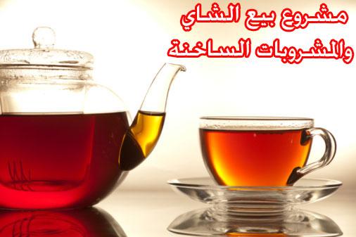 دراسه جدوي فكرة مشروع بيع الشاي والمشروبات الساخنة في المناطق التجارية 2018
