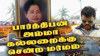 PARTHIBAN Reveals Why He Visited AMMA Memorial