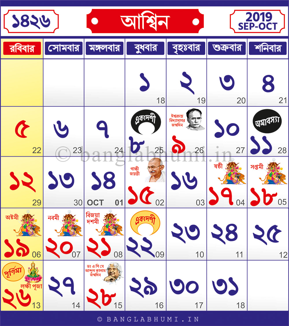 1426 Ashin : 18 September 2019 - 18 October 2019 : 1426 Bengali Calendar