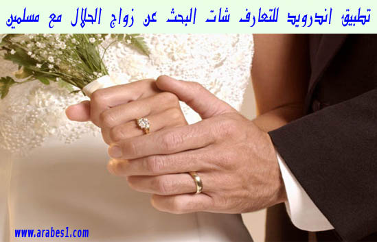 Android application for chat Find muslim marriage