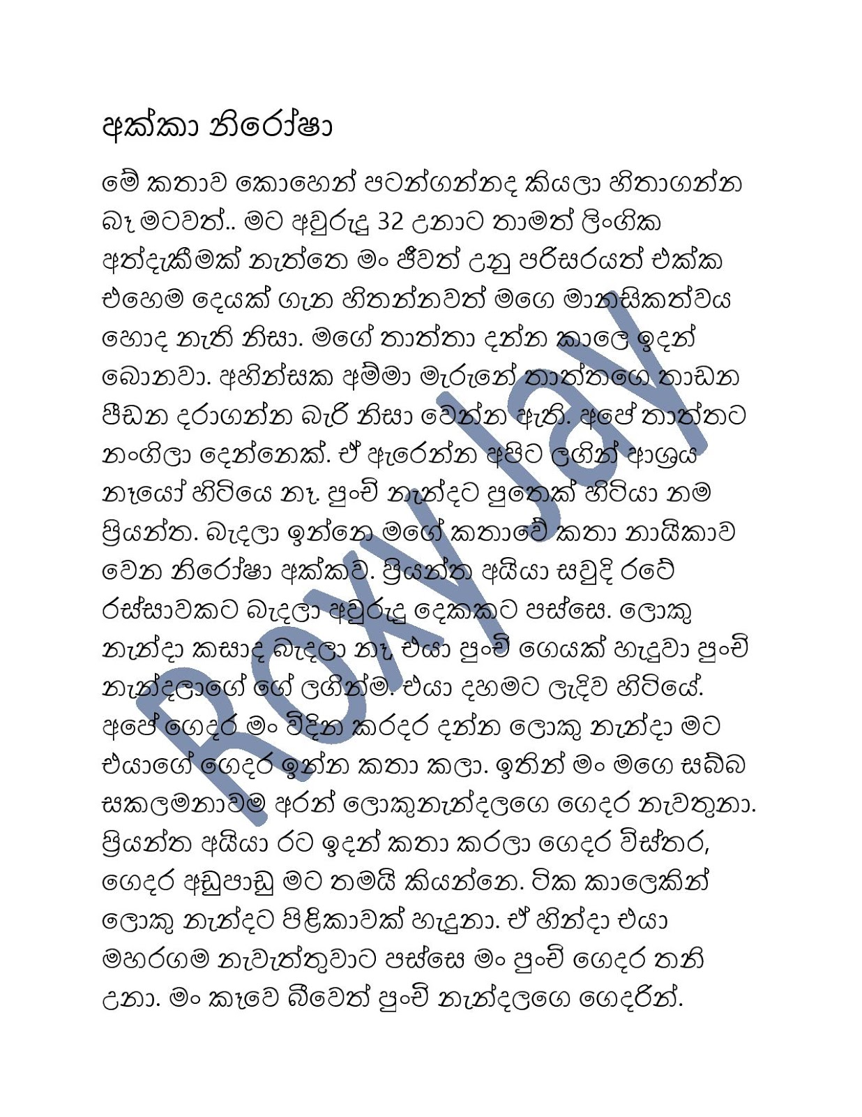 NiroshaAkka - Sinhala Wal Katha