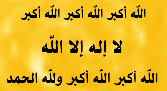 تحميل تكبيرات العيد كاملة من مصر mp3