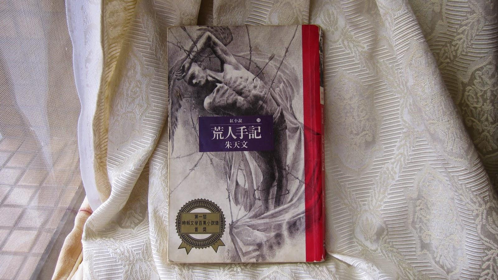 A-Mao的快樂泉源: 荒人手記—Notes of a Desolate Man