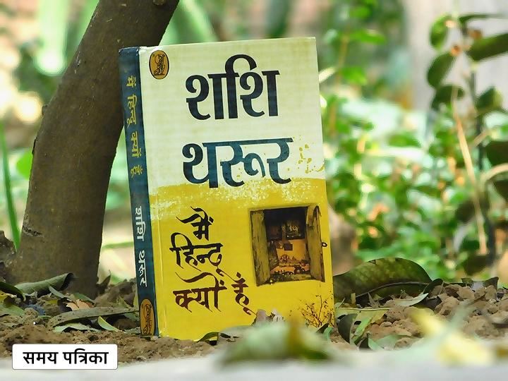 hindu book by shashi tharoor