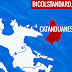 SP Catanduanes seeks declaration of October 26 as special holiday