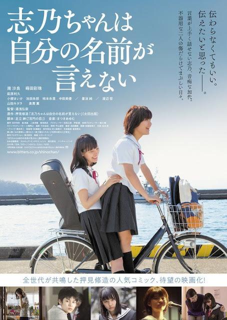 Trailers y carteles de próximos estrenos en Asia : Shino Can't Say Her Own Name (2018)
