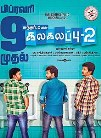 Jiiva, Jai, Catherine Tresa Next upcoming 2018 Tamil film Kalakalappu 2 Wiki, Poster, Release date, Songs list