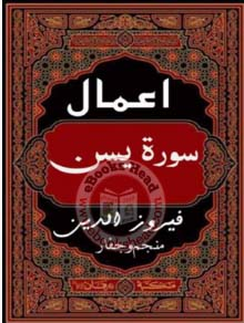 Koka Shastra Book In Urdu With Pictures Pdf
