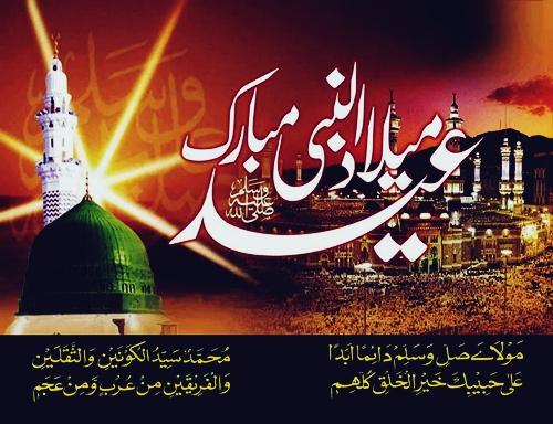Happy Eid Milad Un Nabi Mubarak 2016 Status
