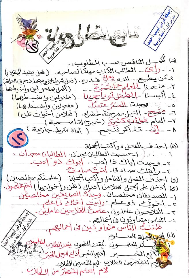 مراجعة اللغة العربية للصف الأول الاعدادي ترم ثاني أ/ جمعة قرني لبيب 13