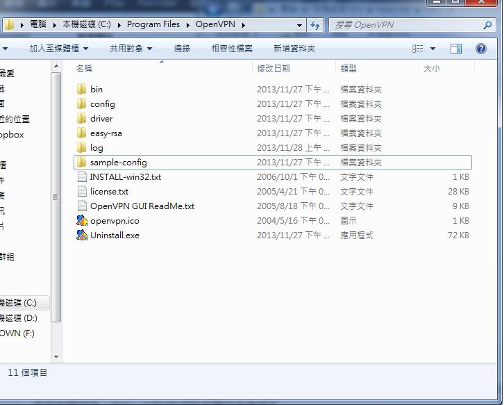 菜園角耕耘田地: [OpenVPN GUI] Server及Client設定