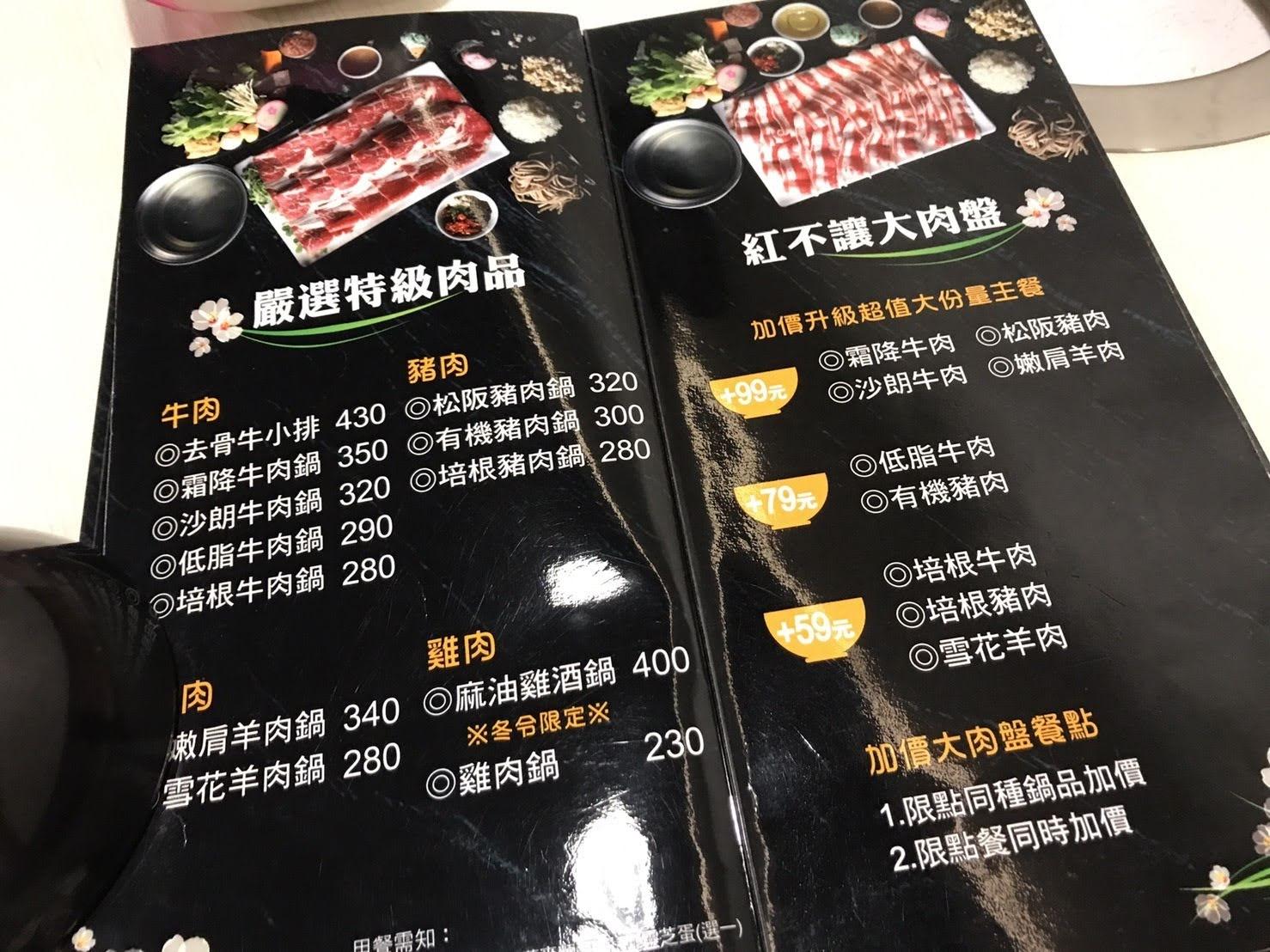 郁之町涮涮鍋 菜單
