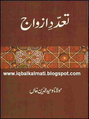 Taadud-e-Azwaj by Maulana Wahiduddin Khan