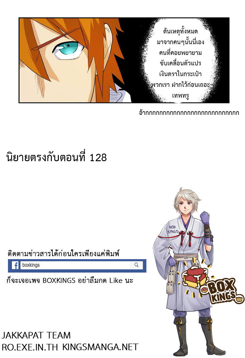 Tales of Demons and Gods ตอนที่ 140 หน้า 12