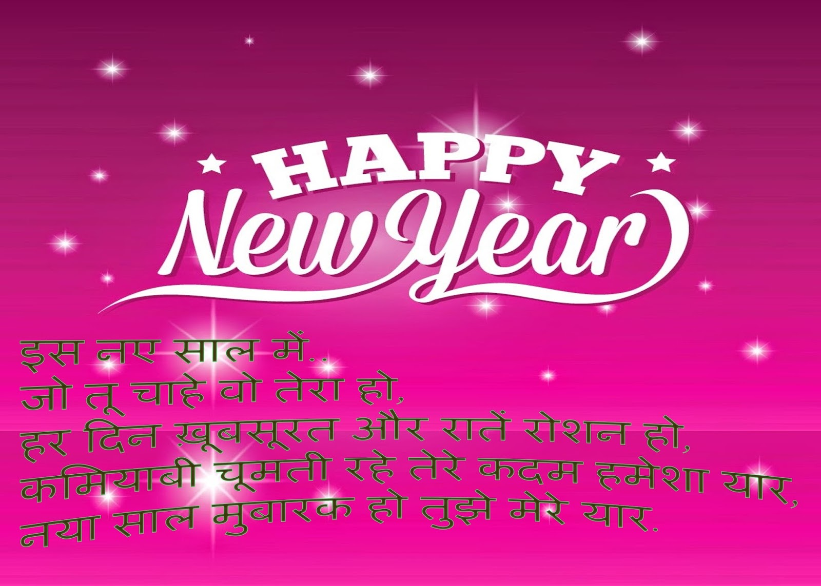 Happy New Year Sms Messages Hindi