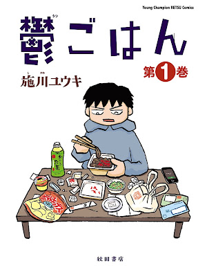 [Manga] 鬱ごはん 第01巻 [Utsu Gohan Vol 01] Raw Download