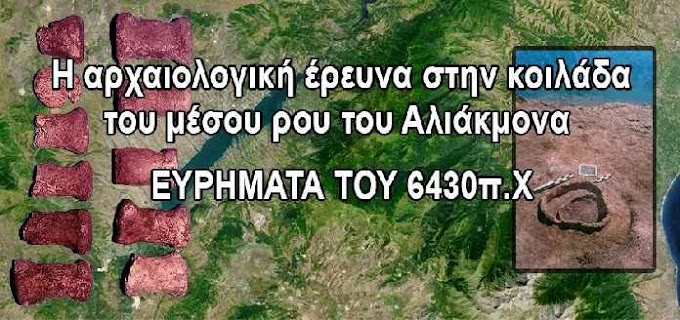 Η αρχαιολογική έρευνα στην κοιλάδα του μέσου ρου του Αλιάκμονα