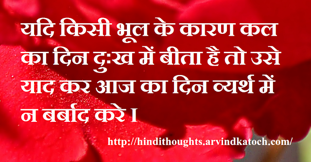 Yesterday, sorrow, waste, today, mistake, Hindi, Thought, Quote