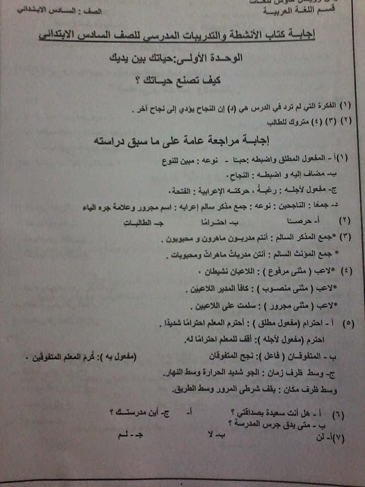حل أسئلة كتاب المدرسة عربى للصف السادس ترم أول طبعة 2015 المنهاج المصري 10923678_15509092685