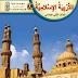 كتاب التربية الاسلامية للثاني الابتدائي 2018