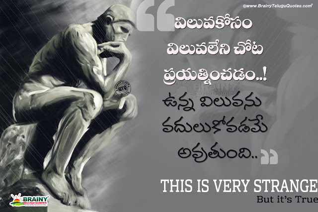 Most Valuable Quote In Telugu About Life Value Inspirational Telugu