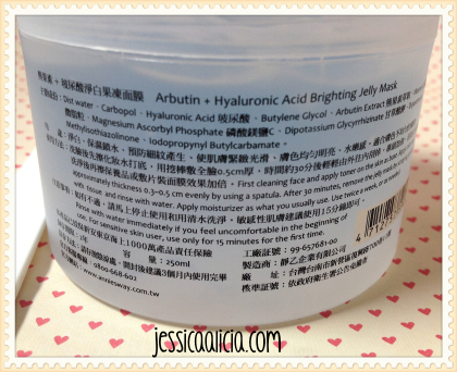 Review : Annie's Way Arbutin + Hyaluronic Acid Brighting Jelly Mask by Jessica Alicia