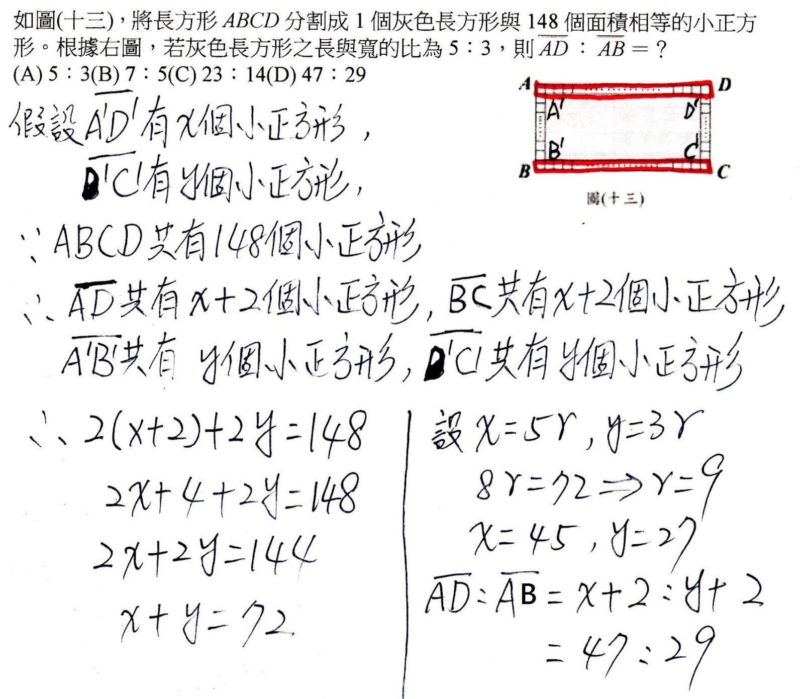 隨筆誌: 一下3-1比例式(長方形長.寬比問題)