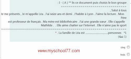 امتحان الكترونى تدريبى لغة فرنسية للصف الاول الثانوى مارس 2020