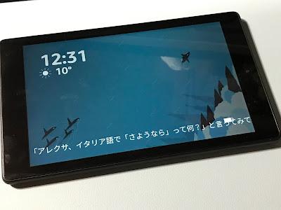 FireHD8タブレットAlexa画面写真