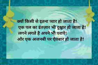 Romantic Shayari Hindi.