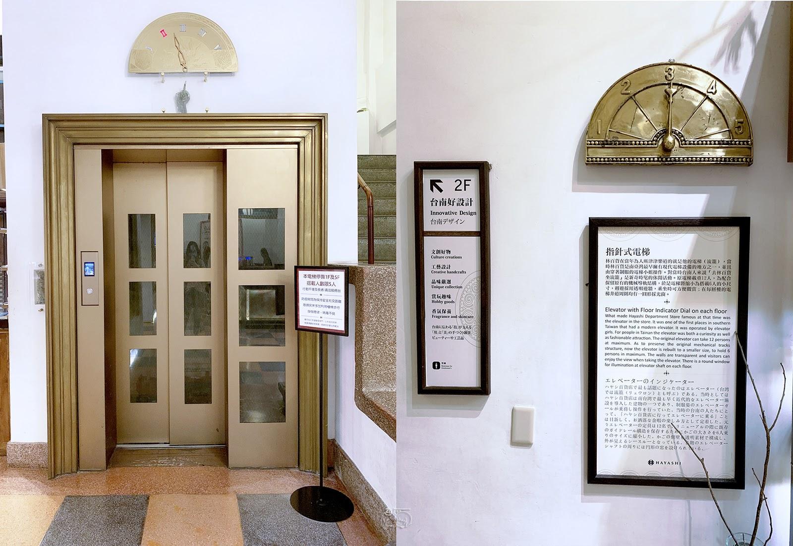 台南|景點 「林百貨」文創與古蹟並存的百貨|空中神社遺跡俯橄城市街景|骨董指針電梯|人氣景點