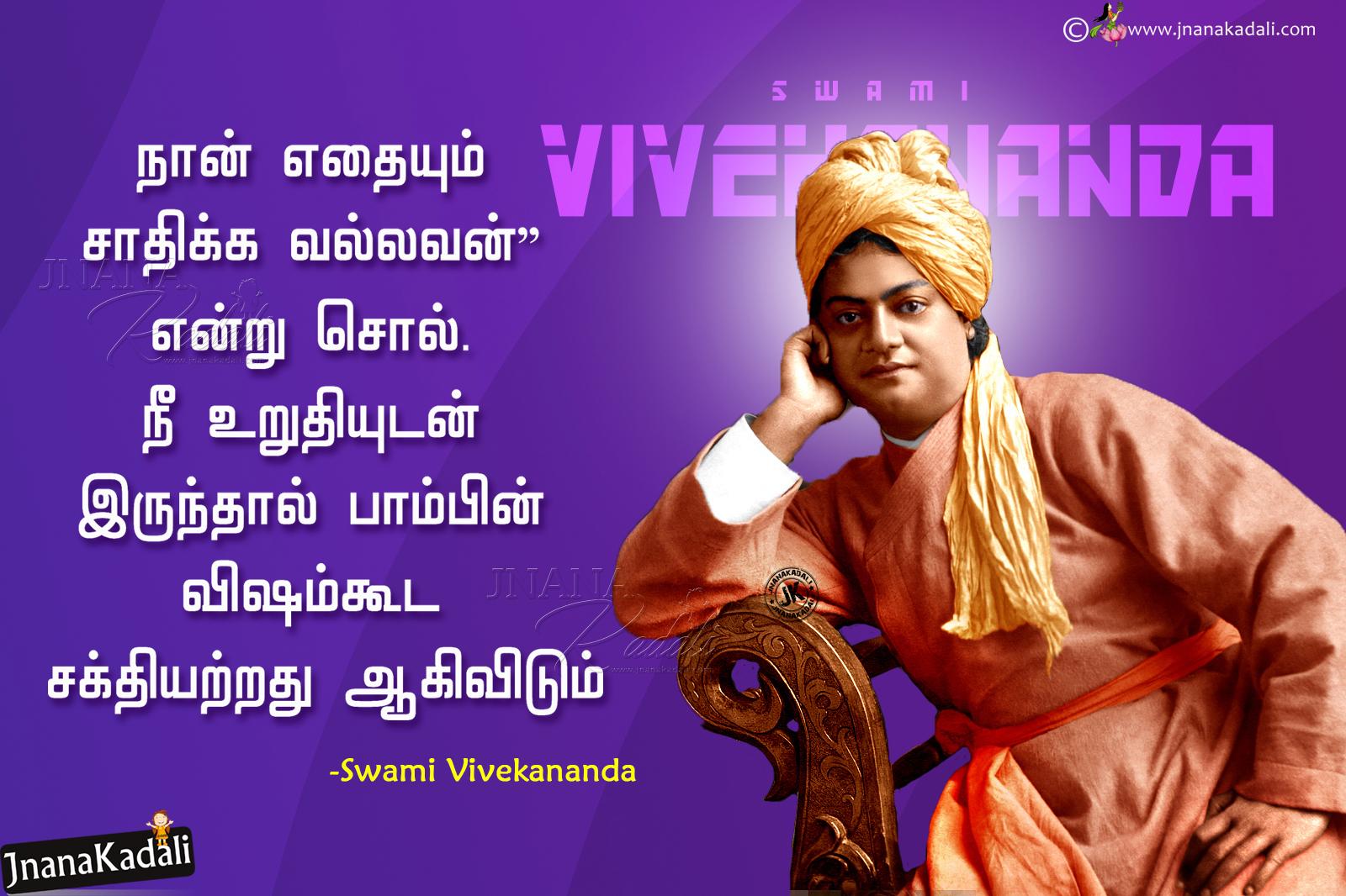 swami vivekananda tamil motivational speeches famous tamil vivekananda quotes hd wallpapers jnana kadali com telugu quotes english quotes hindi quotes tamil quotes dharmasandehalu swami vivekananda tamil motivational